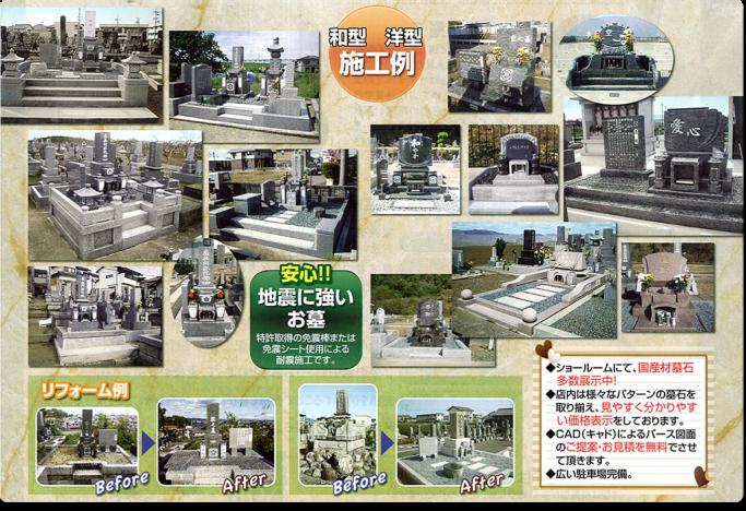 和墓・洋墓完成例